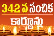 Telugu Cartoons of Gotelugu Issue No 342