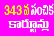 Telugu Cartoons of Gotelugu Issue No 343