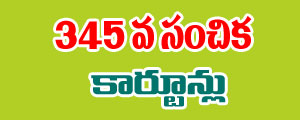 Telugu Cartoons of Gotelugu Issue No 345