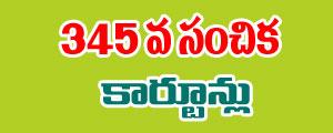 Telugu Cartoons of Gotelugu Issue No 345
