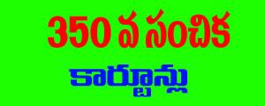 Telugu Cartoons of Gotelugu Issue No 350