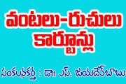 Telugu Cartoons of Gotelugu Issue No 338