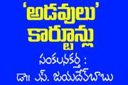 Telugu Cartoons of Gotelugu Issue No 339