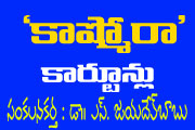 Telugu Cartoons of Gotelugu Issue No 344