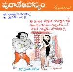puranethihaasyam