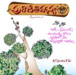 Narahari - Chenchu Lakshmi