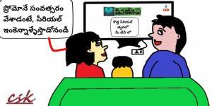 సీరియల్