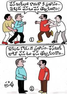 Fb fight