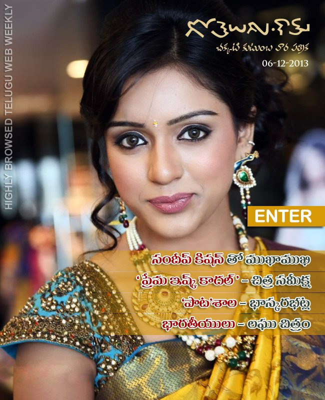 Tags: Gotelugu, Telugu Stories, Telugu Articles, Telugu Cartoons, Telugu Serials, Movie Gossips - Issue-35-Cover_1386313638
