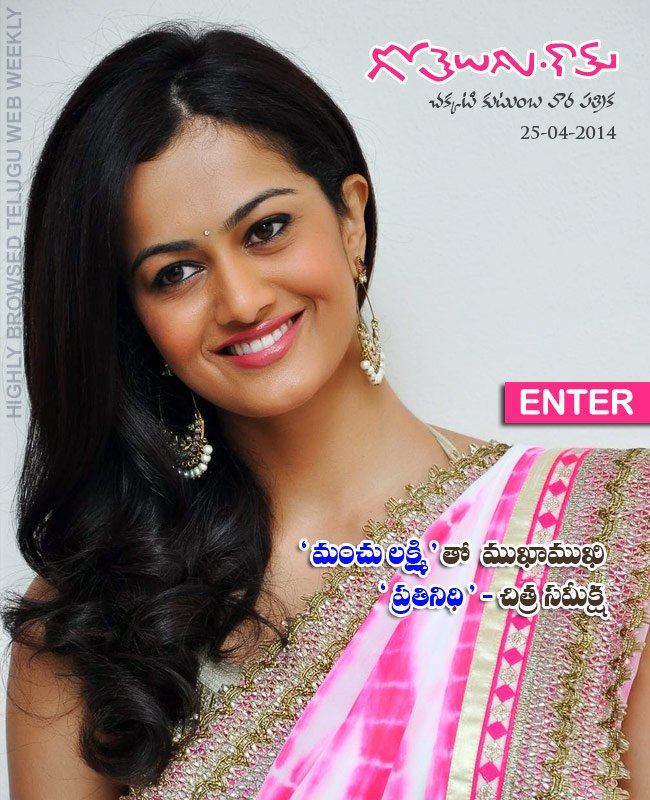 Tags: Gotelugu, Telugu Stories, Telugu Articles, Telugu Cartoons, Telugu Serials, Movie Gossips - Issue-55-Cover_1398411122