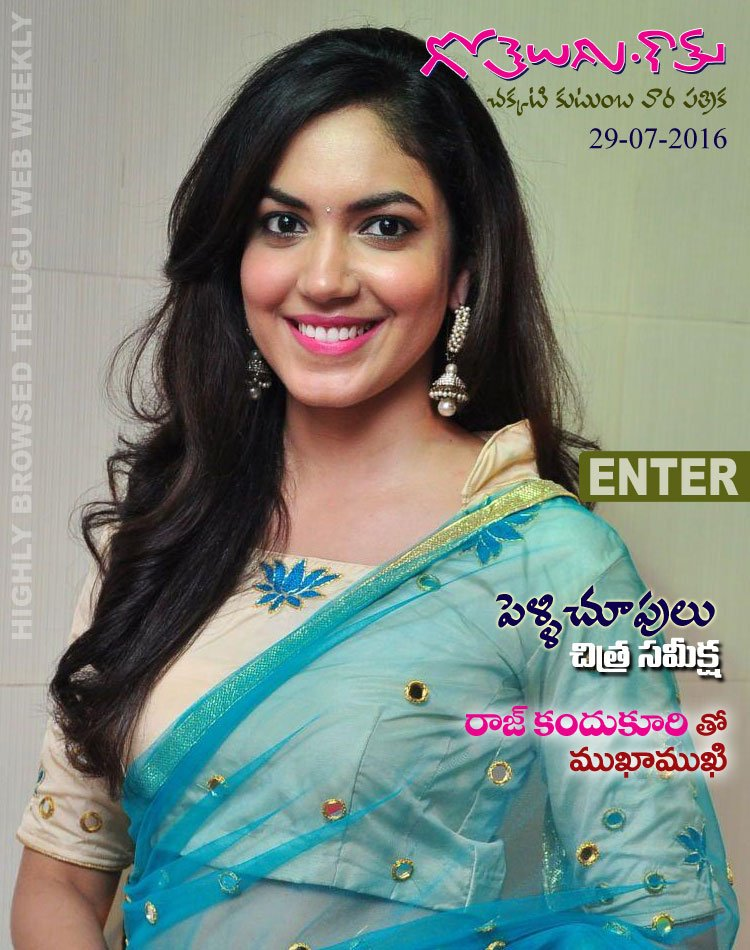 Click to Enter Gotelugu Magazine