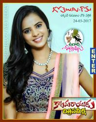 Gotelugu Web Magazine 207th issue