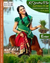 Gotelugu Web Magazine 336th issue