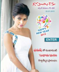 Gotelugu Web Magazine 91st Issue