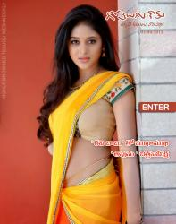 Gotelugu Web Magazine 104 issue