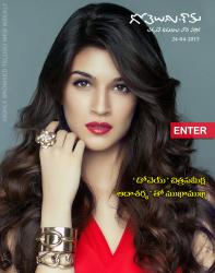 Gotelugu Web Magazine 107th issue