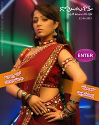Gotelugu Web Magazine 114th issue