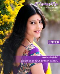 Gotelugu Web Magazine 12th Issue
