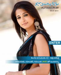 Gotelugu Web Magazine 13th Issue