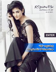 Gotelugu Web Magazine 134th issue