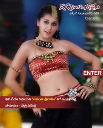 Gotelugu Web Magazine 14th Issue