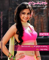Gotelugu Web Magazine 15th Issue