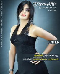 Gotelugu Web Magazine 20th Issue