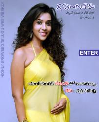 Gotelugu Web Magazine 23rd Issue