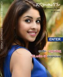Gotelugu Web Magazine 29th Issue
