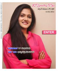 Gotelugu Web Magazine 45th Issue