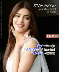 Gotelugu Web Magazine 53rd Issue