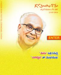 Gotelugu Web Magazine 59th Issue