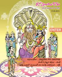 Gotelugu Web Magazine 6th Issue