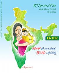 Gotelugu Web Magazine 60th Issue