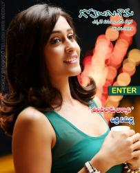 Gotelugu Web Magazine 61st Issue