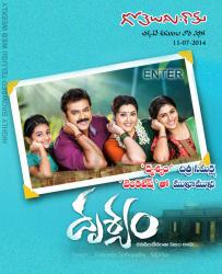 Gotelugu Web Magazine 66th Issue