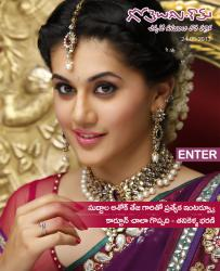 Gotelugu Web Magazine 7th Issue