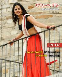 Gotelugu Web Magazine 82nd Issue