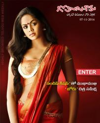 Gotelugu Web Magazine 83rd Issue