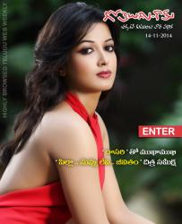 Gotelugu Web Magazine 84th Issue