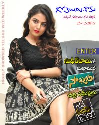 Gotelugu Web Magazine 142nd issue
