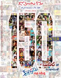 Gotelugu Web Magazine 150th issue