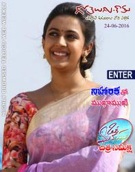 Gotelugu Web Magazine 168th issue