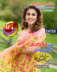 Gotelugu Web Magazine 175th issue