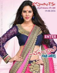 Gotelugu Web Magazine 176th issue