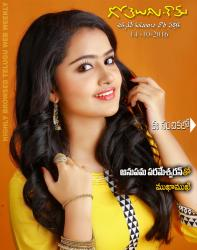 Gotelugu Web Magazine 184th issue