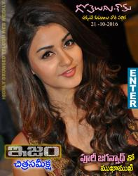 Gotelugu Web Magazine 185th issue