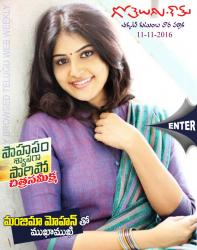 Gotelugu Web Magazine 188th issue