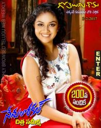 Gotelugu Web Magazine 200 issue