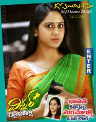 Gotelugu Web Magazine 203 issue